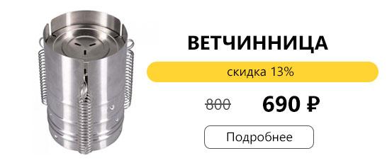 Ветчинница всего за 690 рублей!
