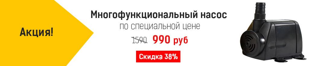 Насос со скидкой 38%