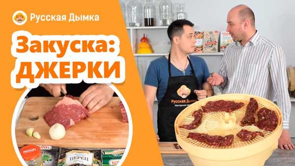 Видео Русская Дымка — Закуски к пиву в домашних условиях. Вяленое мясо. Джерки в сушилке