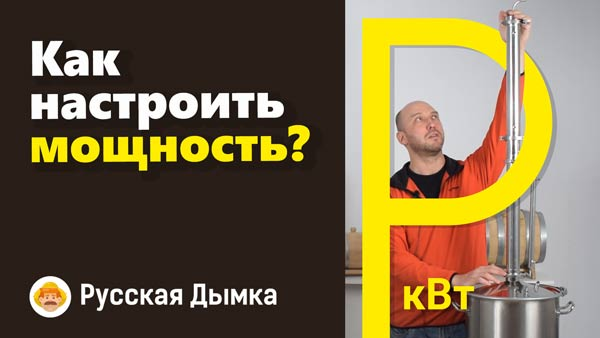 Видео Русская Дымка — Как настроить мощность? Рабочая мощность самогонного аппарата и ректификационной колонны