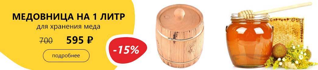 Медовница для хранения меда всего за 595 рублей!