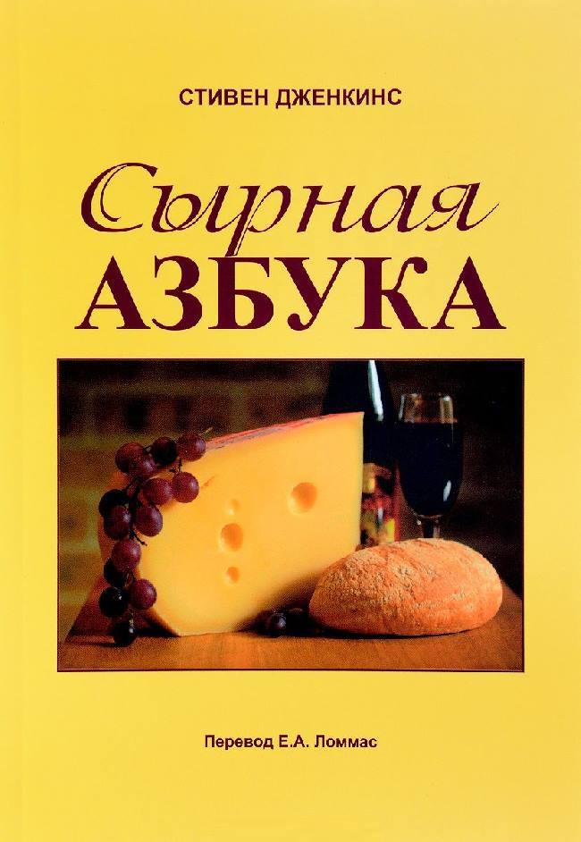 Книга «Сырная азбука»