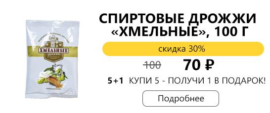 Хмельные дрожжи всего за 70 рублей