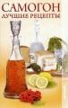 Книга «Самогон. Лучшие рецепты»