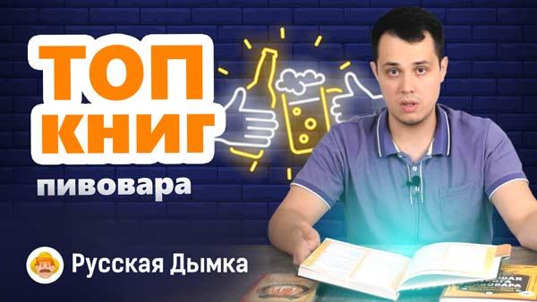 Видео Русская Дымка — Наш топ книг для пивовара | Лучшие книги о пиве