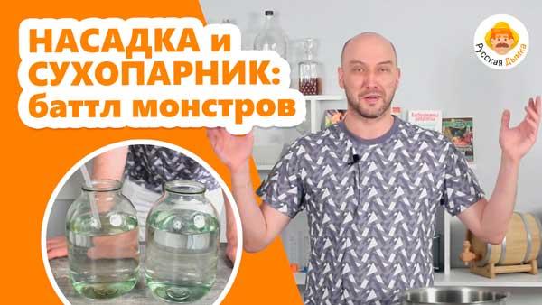 Видео Русская Дымка — Самогонный аппарат с сухопарником и насадка: работает ли это и как?
