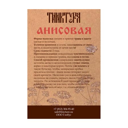 Тинктура «Анисовая»
