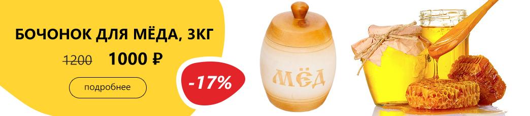 Бочонок для мёда всего за 1000 рублей