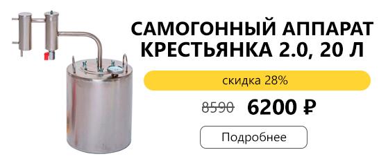 Крестьянка 20 литров по спеццене