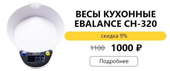 Весы кухонные EBALANCE CH-320 со скидкой