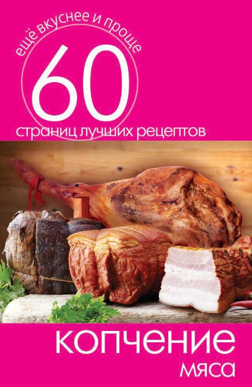 Книга «Копчение мяса»