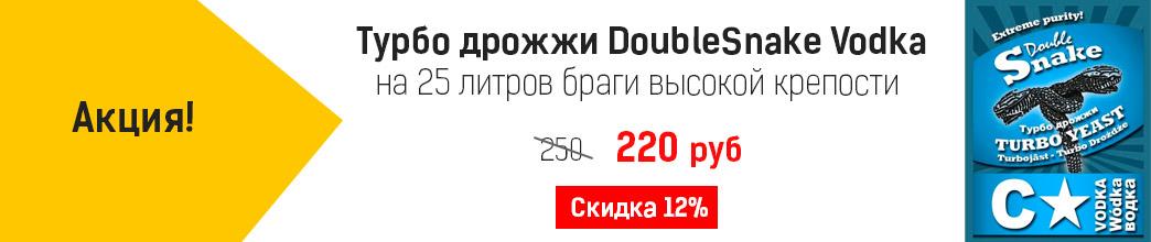 Турбо дрожжи DoubleSnake Vodka