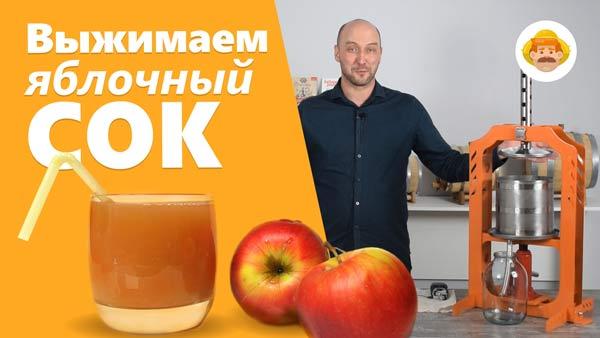 Видео Русская Дымка — Чем выжать сок быстро и качественно? Пресс для сока Hanhi!