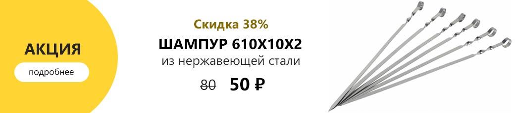 Шампур всего за 50 рублей!