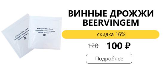 Винные дрожжи BEERVINGEM всего за 100 рублей