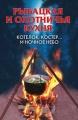 Книга «Рыбацкая и охотничья кухня»