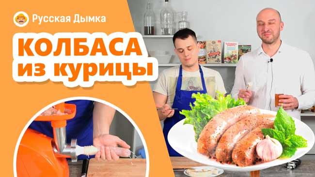 Видео Русская Дымка — Как сделать колбасу дома: вареная колбаса из курицы