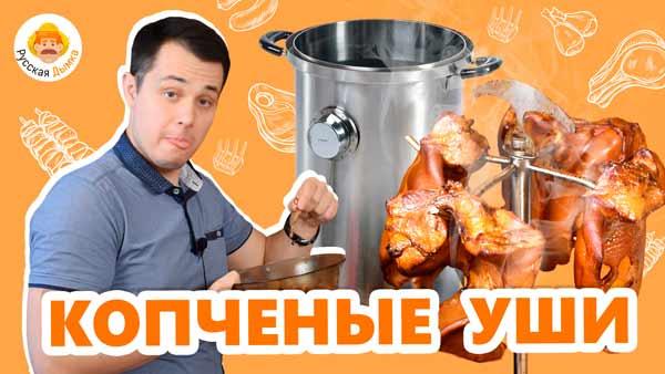 Видео Русская Дымка — Рецепт закуски к пиву и не только: копченые свиные уши