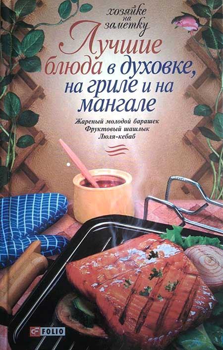 Книга «Лучшие блюда в духовке, на гриле и на мангале»