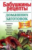 Книга «Бабушкины рецепты домашних заготовок»