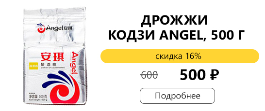 Дрожжи Кодзи Ангел по спеццене 500 рублей