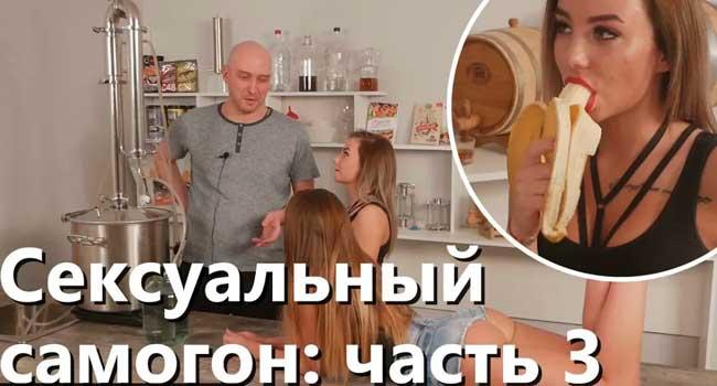 Видео Русская Дымка — Сексуальный самогон Часть 3: вторая дробная перегонка