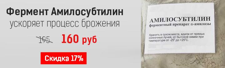 Фермент Амилосубтилин со скидкой 17%