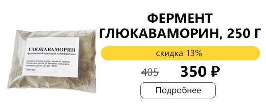 Фермент Глюкаваморин со скидкой 13%!