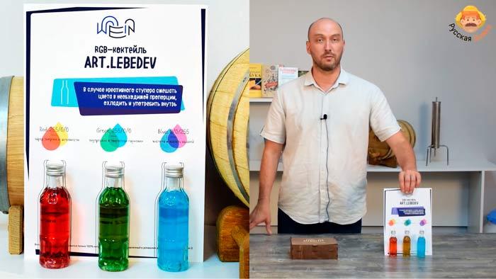 Видео Русская Дымка — Первый в мире RGB-коктейль «Art.Lebedev»