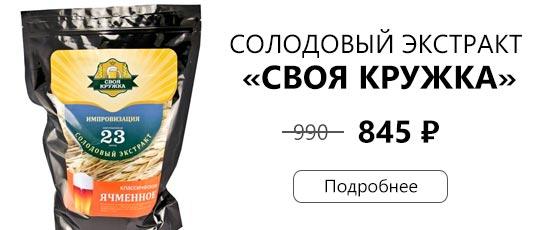 Солодовый экстракт Своя кружка со скидкой 145 рублей