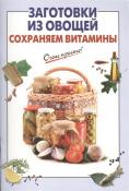 Книга «Заготовки из овощей. Сохраняем витамины»