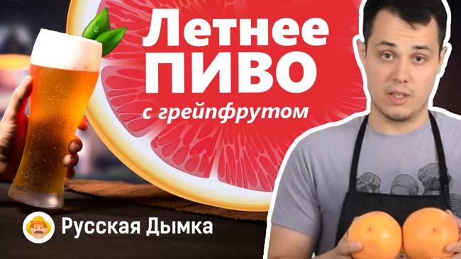 Видео Русская Дымка — Что можно добавить в пиво? Летнее экспериментальное пиво
