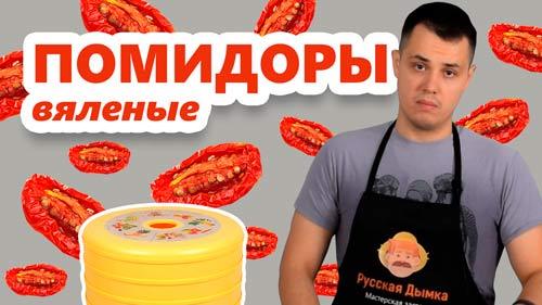 Видео Русская Дымка — Делаем вяленые томаты в сушилке для овощей