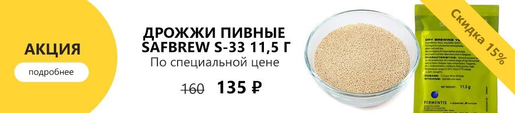 Дрожжи пивные Safbrew S-33 со скидкой