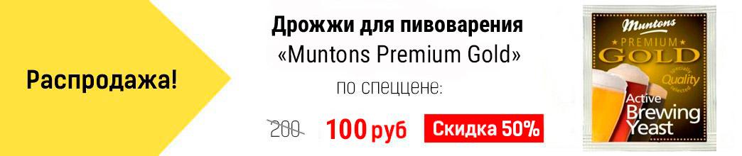 Дрожжи для пивоварения «Muntons Premium Gold»
