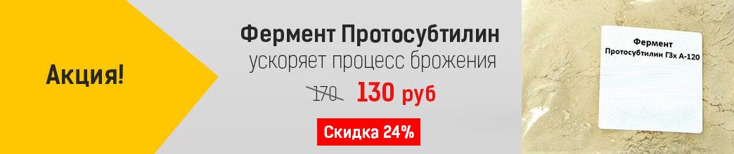 Фермент Протосубтилин со скидкой 24%