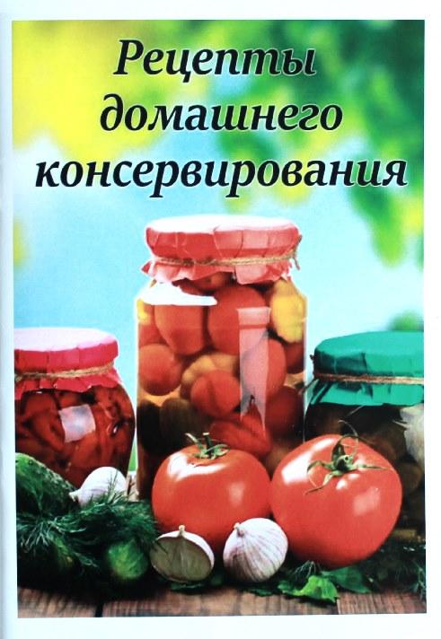 Книга «Рецепты домашнего консервирования»