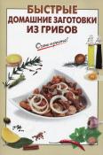 Книга «Быстрые домашние заготовки из грибов»