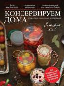 Книга «Консервируем дома»