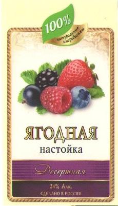 Наклейка на бутылки «Ягодная настойка»