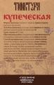 Тинктура «Купеческая»