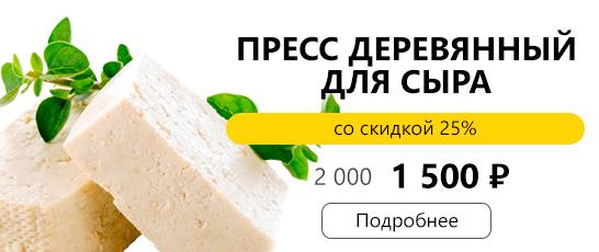 Пресс деревянный для сыра со скидкой 25%