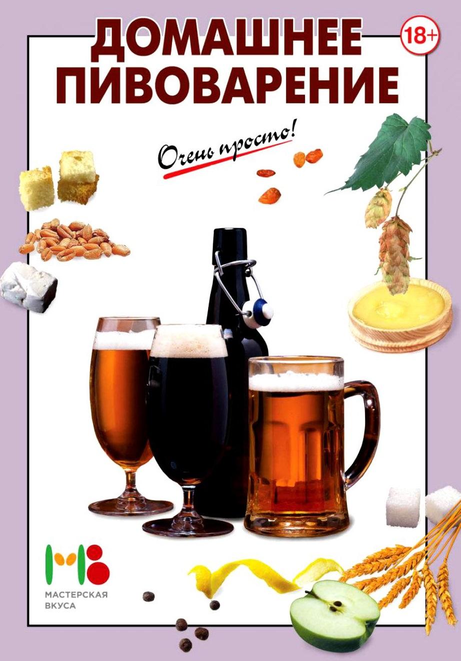 Книга «Домашнее пивоварение»