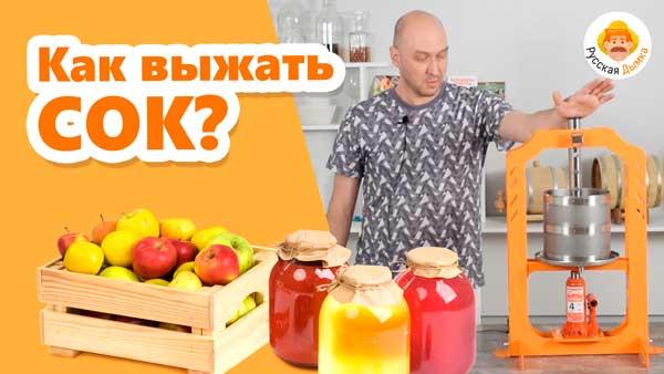 Видео Русская Дымка — Как выжать сок? Домкратный пресс для отжима сока Hanhi