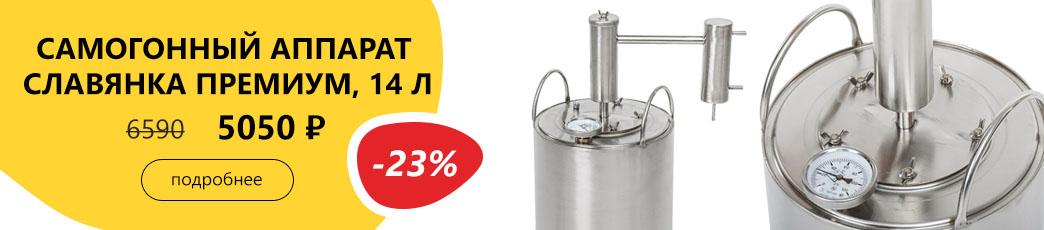 Славянка Премиум 14 литров всего за 5050 рублей!