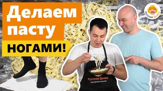 Видео Русская Дымка — Почему мы делаем карбонару ногами? Рецепт домашней пасты с беконом