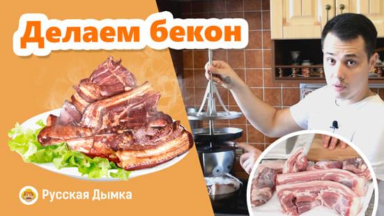 Видео Русская Дымка — Копчение мяса в домашней коптильне: рецепт бекона в домашних условиях