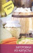 Книга «Заготовки из капусты»
