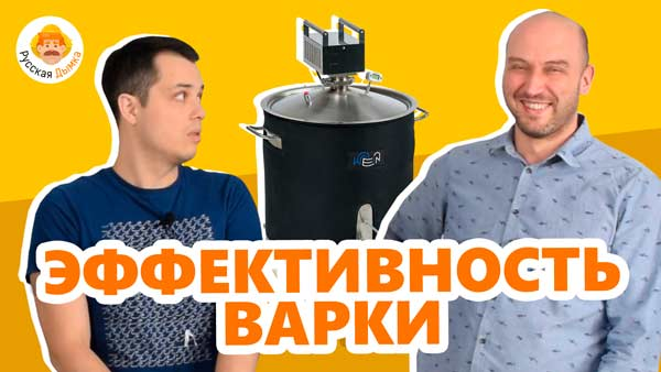 Видео Русская Дымка — Эффективность варки: почему она выше на пивоварне Wein | Обсуждаем и дегустируем пшеничное пиво