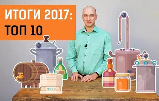 Видео Русская Дымка — Итоги 2017 года
